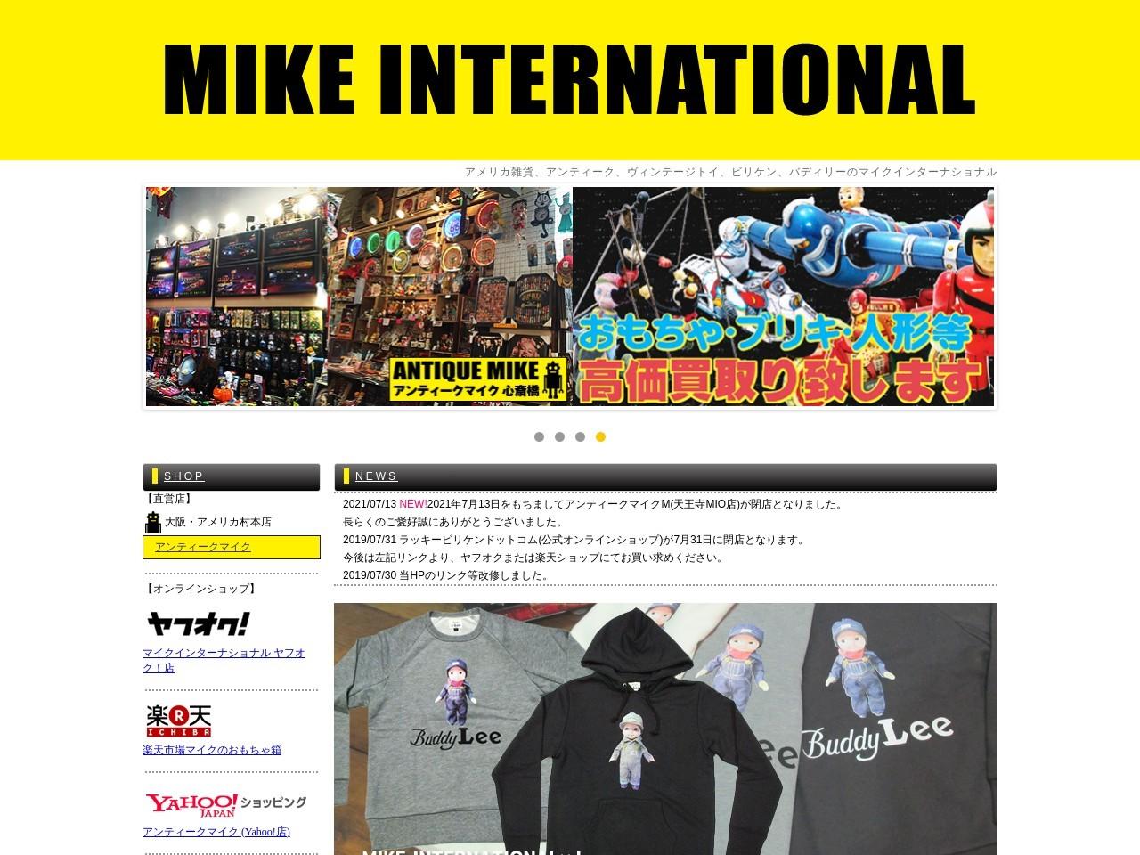 マイクインターナショナル:アメリカ雑貨、アンティーク、ヴィンテージトイ、ラッキービリケン、バディ・リーの販売・卸売