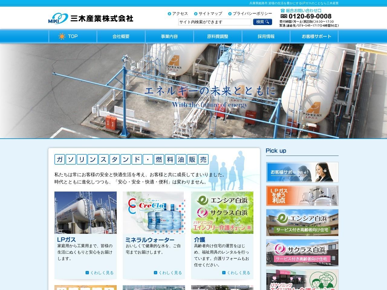 三木産業株式会社 | 兵庫県の姫路・播磨地域を中心にLPガス・ガス器具の卸販売・小売販売事業を展開しています