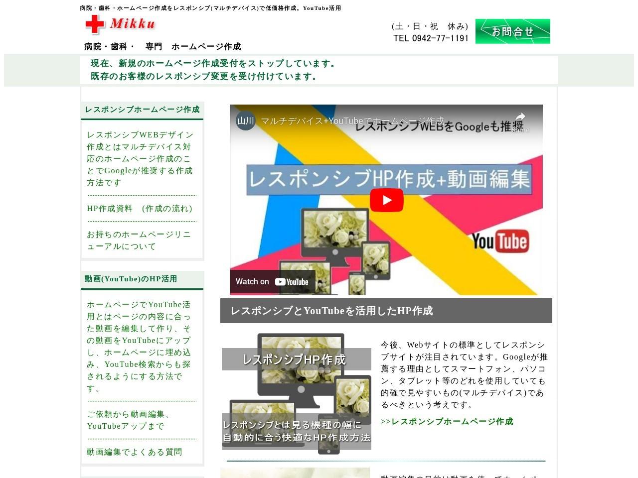 病院 歯科 ホームページ作成会社 低価格【Mikku あなたの町のホームページ作成】病院のホームページ作成、歯科のホームページ作成 専門 レスポンシブWEBデザイン(マルチデバイス)とYoutube用動画編集