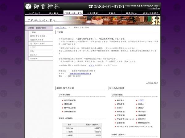 Screenshot of www.mikubi.or.jp