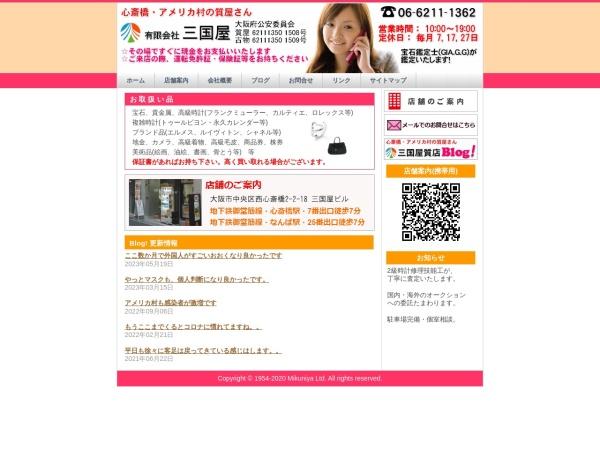 Screenshot of www.mikuniya78.com