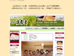 http://www.mikuraya.net