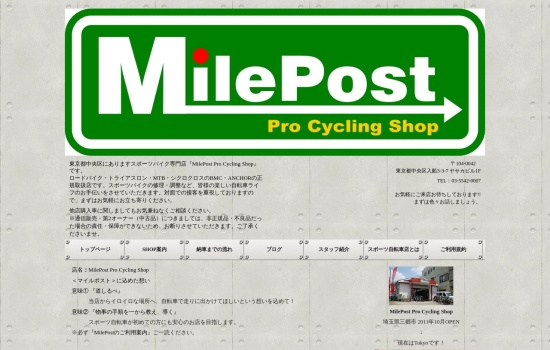 Screenshot of www.milepost.jp