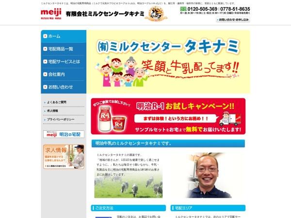 Screenshot of www.milkcenter-takinami.com