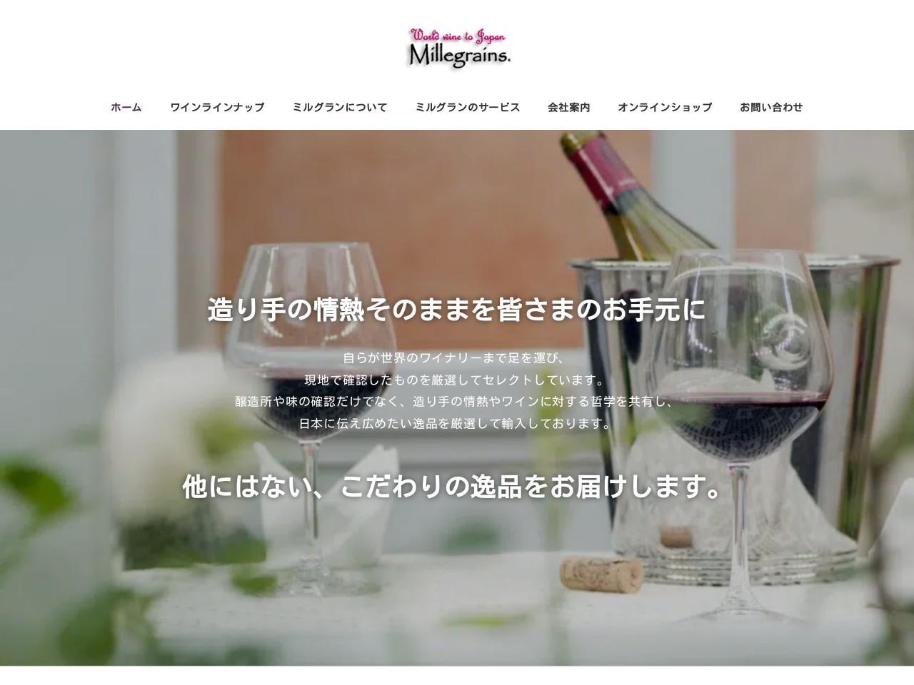 株式会社 ミルグラン | 直輸入 フランスワインの卸・販売