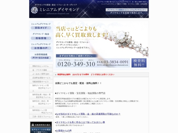 http://www.millennium-diamond.com