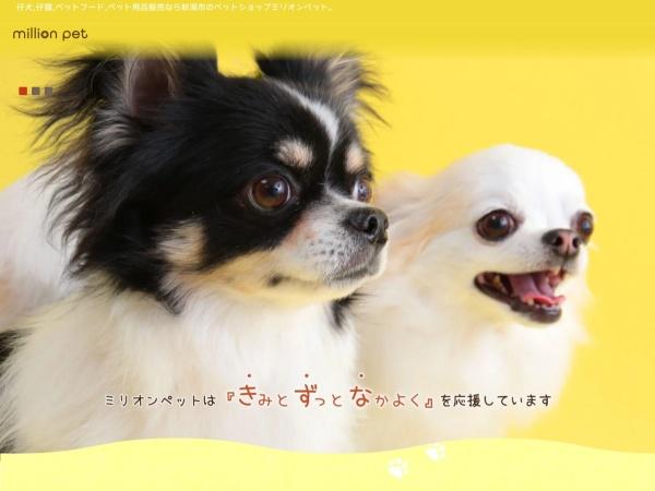 Screenshot of www.million-pet.jp