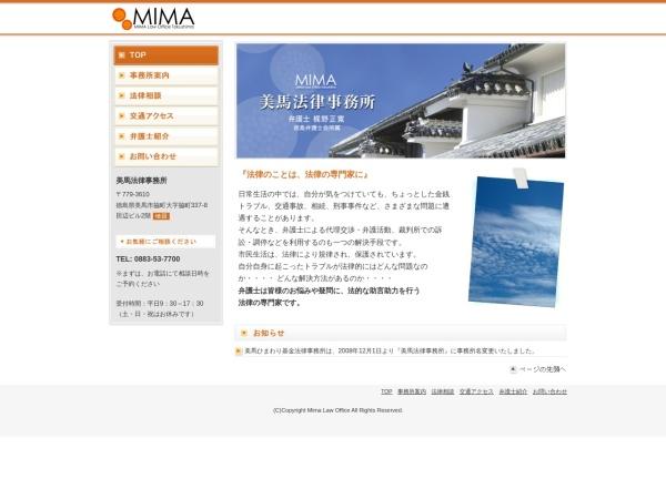 Screenshot of www.mima-law.jp