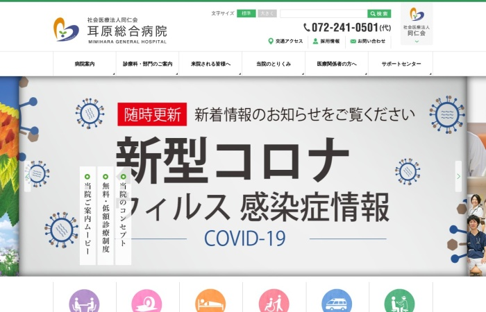 Screenshot of www.mimihara.or.jp
