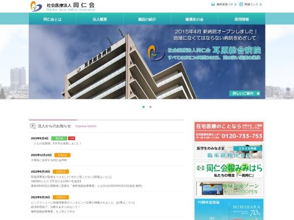 Screenshot of www.mimihara.or.jp