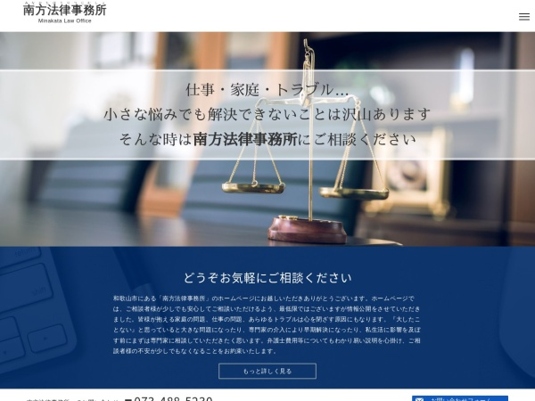 Screenshot of www.minakata-law.jp