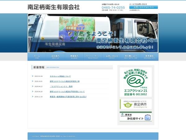 Screenshot of www.minami-eisei.com
