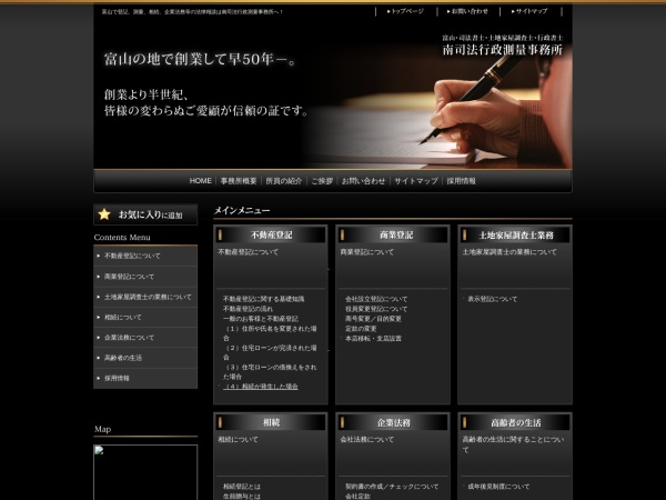 Screenshot of www.minami-office.net