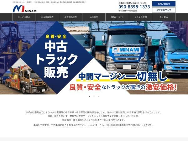 Screenshot of www.minami-shokai.net