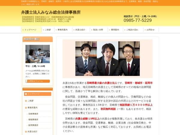 Screenshot of www.minamilaw-miyazaki.or.jp