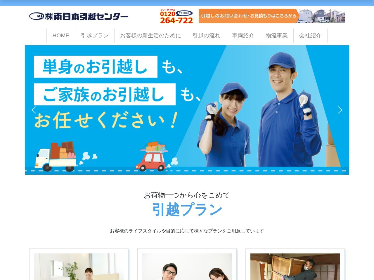 株式会社南日本引越センター