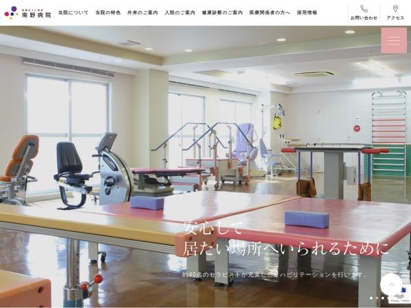 Screenshot of www.minamino-hosp.jp