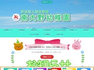 http://www.minamiohno-kinder.ac.jp/