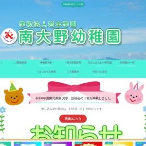 Screenshot of www.minamiohno-kinder.ac.jp