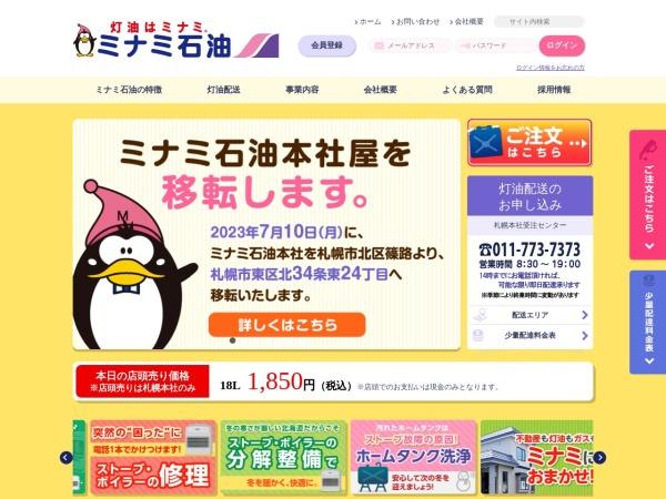 Screenshot of www.minamisekiyu.jp