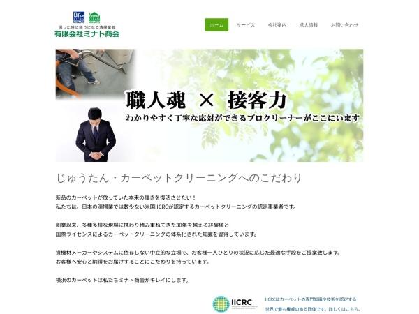 Screenshot of www.minato-shoukai.jp