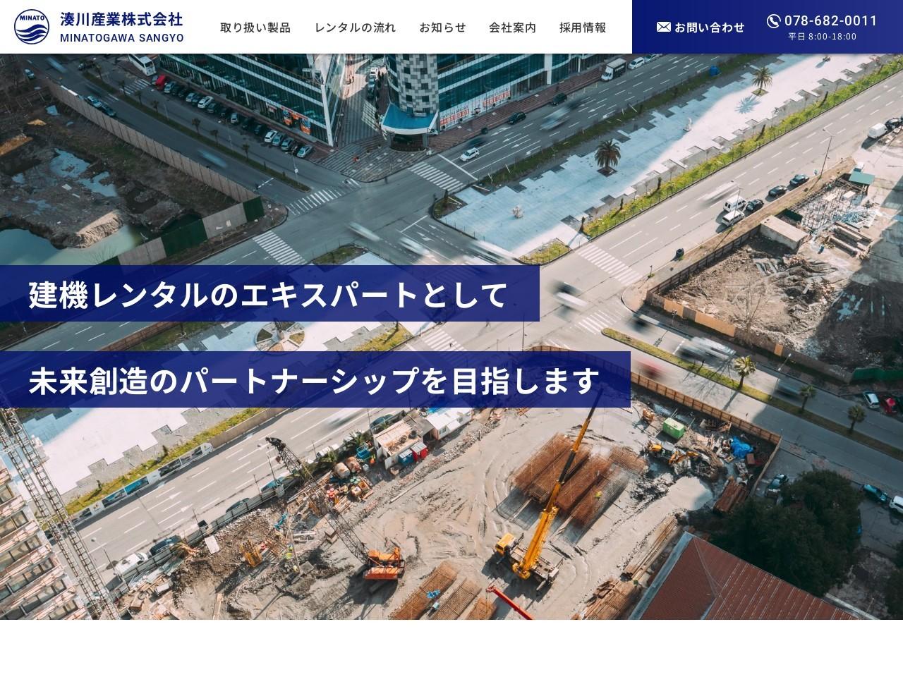湊川産業株式会社垂水営業所