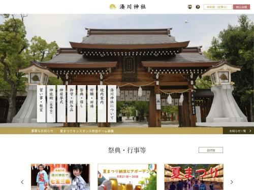 http://www.minatogawajinja.or.jp/