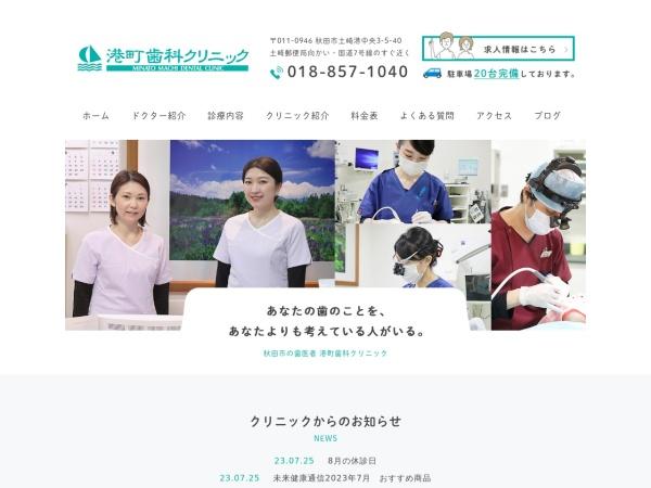 Screenshot of www.minatomachi-dc.jp