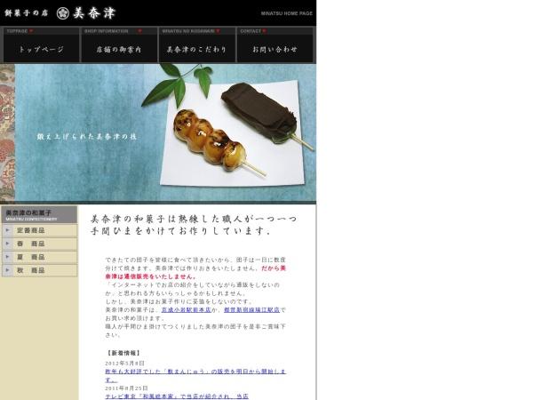 http://www.minatsu.com