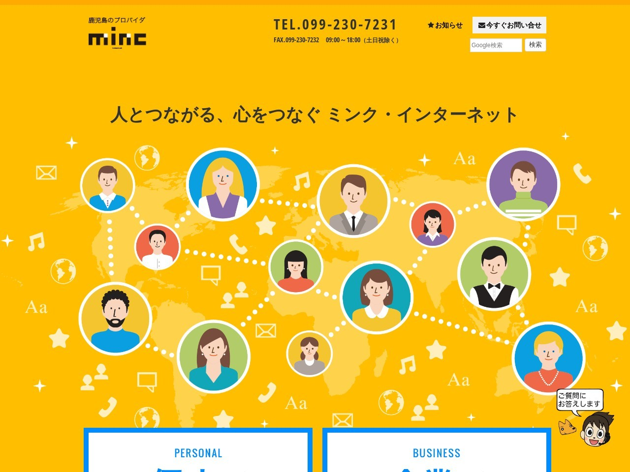 Screenshot of www.minc.ne.jp