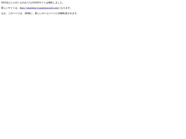 Screenshot of www.minc.ne.jp