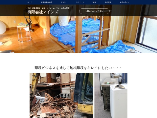 Screenshot of www.minds.ne.jp