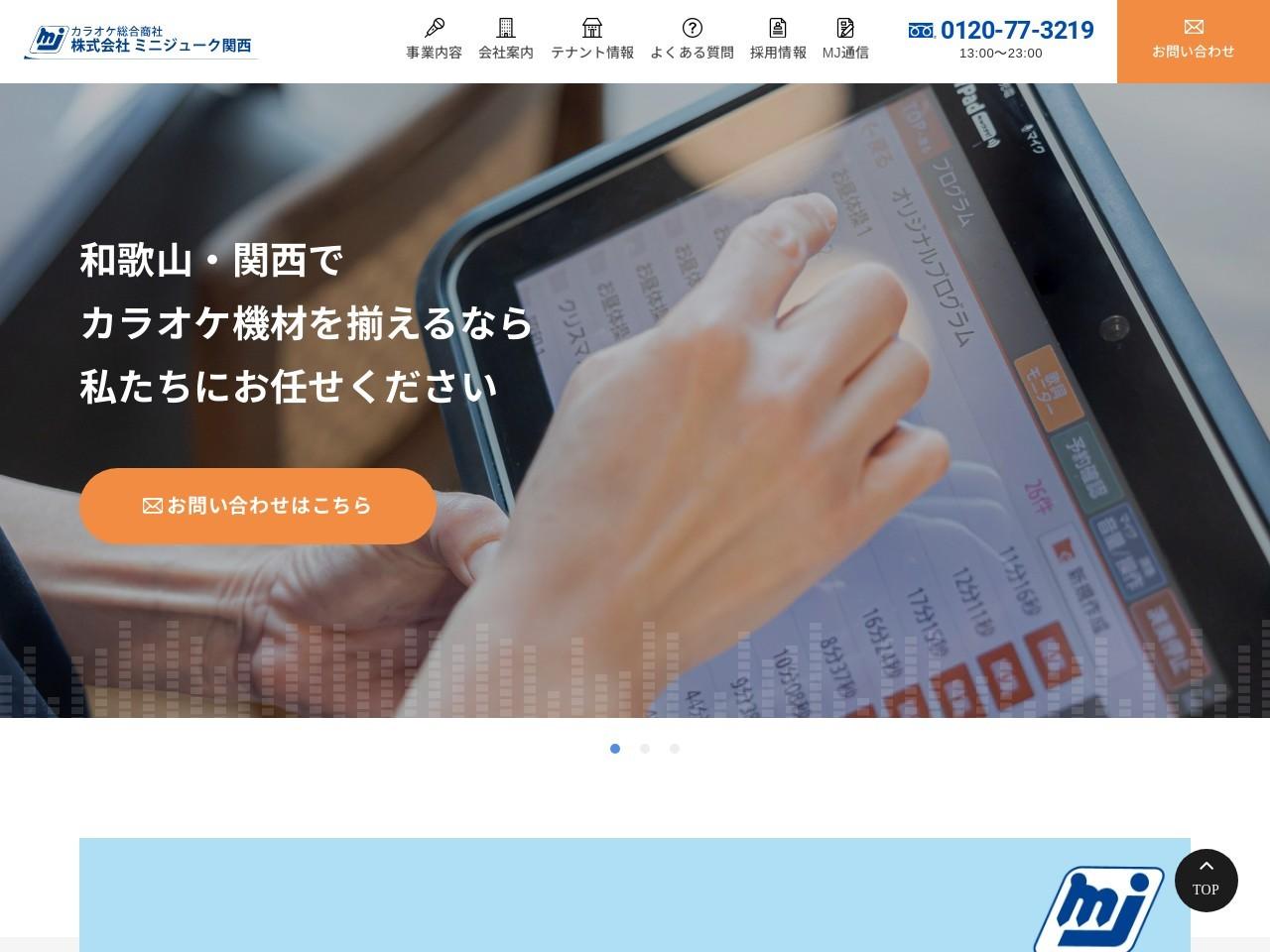 株式会社ミニジューク関西|カラオケ機器の卸販売、レンタル、機材メンテナンス