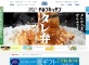 Screenshot of www.ministop.co.jp