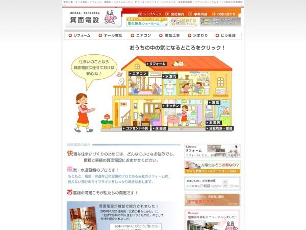 http://www.mino-densetsu.co.jp