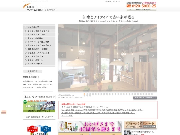 Screenshot of www.minoda-kenchiku.co.jp