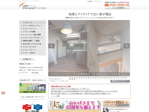 Screenshot of www.minoda-kenchiku.co.jp