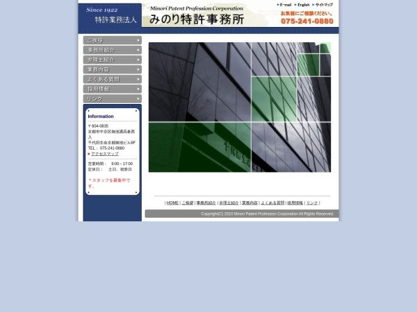 Screenshot of www.minori-pat.com