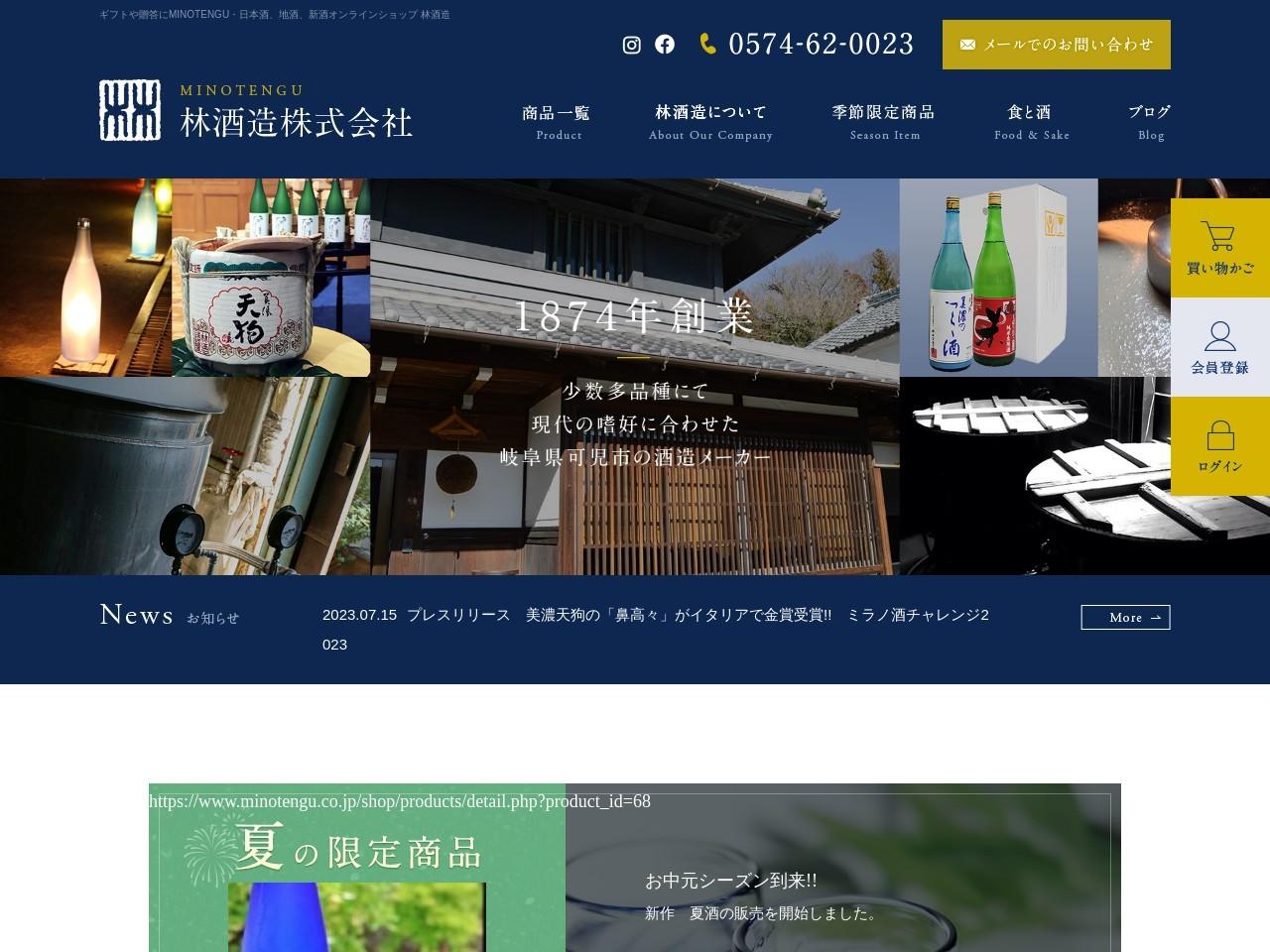 MINOTENGU | 日本酒、地酒通販 | 岐阜県 林酒造株式会社