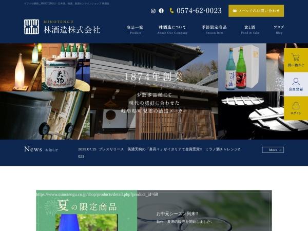 Screenshot of www.minotengu.co.jp