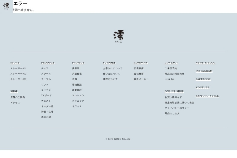 Screenshot of www.mio-kobo.com