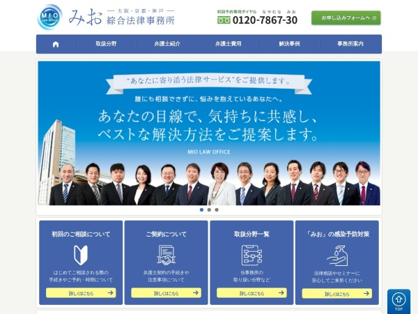 Screenshot of www.miolaw.jp