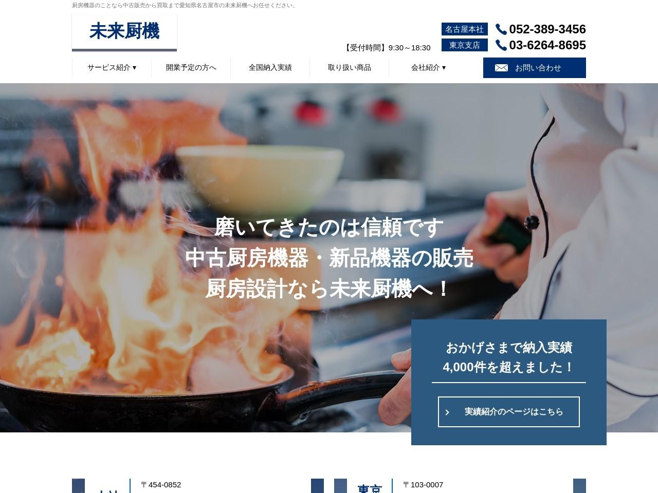 未来厨機|厨房機器のことなら中古から買取販売まで名古屋の未来厨機へお任せください。