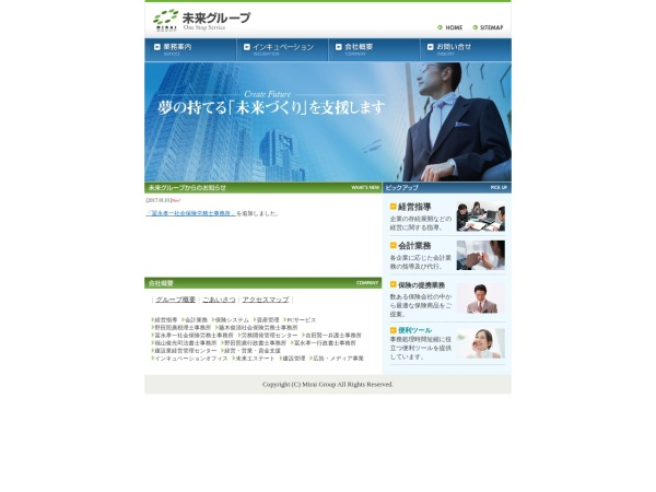 http://www.mirai-group.jp