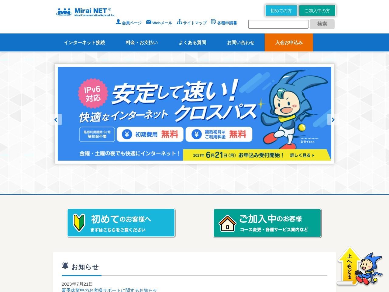 ミライネット|フレッツ光対応のプロバイダ「Mirai NET」 :: Home