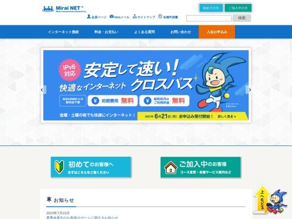 Screenshot of www.mirai.ne.jp