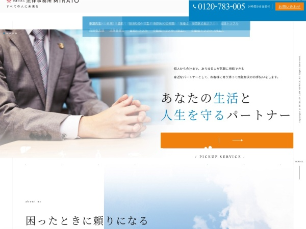 Screenshot of www.miraio.com