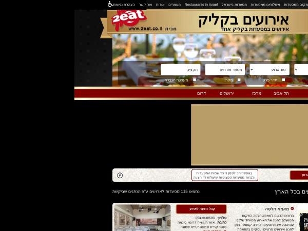 Screenshot of www.misadaleerua.co.il