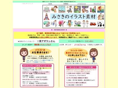 http://www.misaki.rdy.jp/illust/