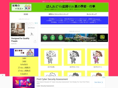 http://www.misaki.rdy.jp/illust/child/hoiku/text/bonodori1.htm